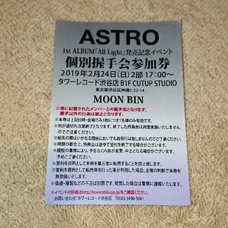 ASTRO 個別握手会 ムンビン(その他)