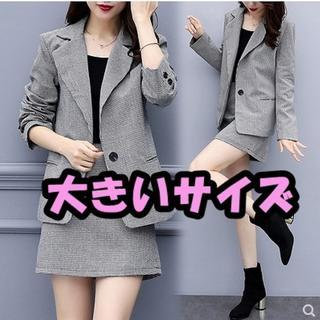 大きいサイズ ジャケット&スカート セットアップ(スーツ)