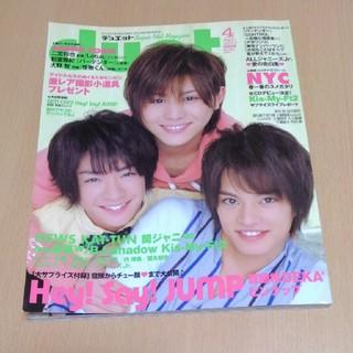 ヘイセイジャンプ(Hey! Say! JUMP)の2011年 duet 4月号    表紙  NYC(アイドルグッズ)