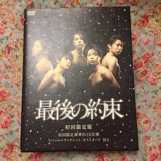 アラシ(嵐)の嵐 最後の約束 初回限定DVDBOX(アイドルグッズ)