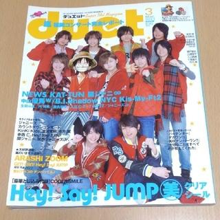 ヘイセイジャンプ(Hey! Say! JUMP)の2011年 duet3月号  表紙 Hey!Say!JUMP(アイドルグッズ)
