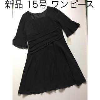 ニッセン(ニッセン)の新品 15号 フォーマル ワンピース ニッセン(ミディアムドレス)