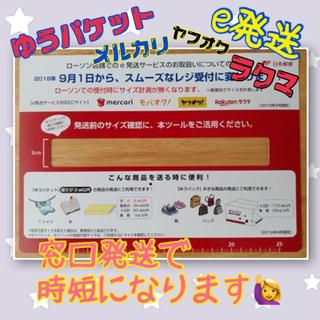 郵便局 ゆうパケット 定規  スケール(その他)