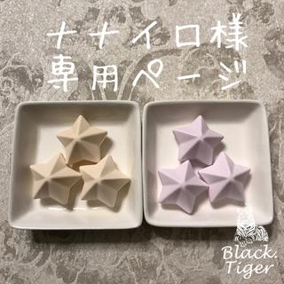 S-MK アロマストーン スター みかん色 × 3個 トレイ セット(アロマ/キャンドル)