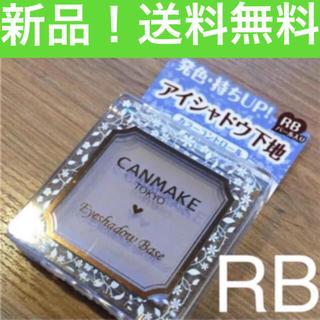 キャンメイク(CANMAKE)の【キャンメイク】アイシャドウベース RB パール入り 《日本製》(アイシャドウ)