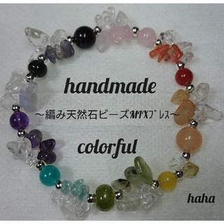 編み天然石ビーズMIXブレス*・゜.colorful*・゜.(ブレスレット/バングル)