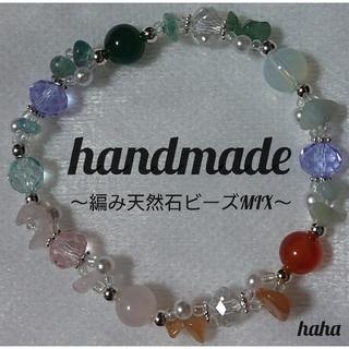 編み天然石ビーズMIXブレス*・゜.colorful.゜・*(ブレスレット/バングル)