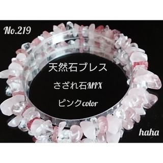 No.219-さざれ石MIXseries~ピンク(ブレスレット/バングル)