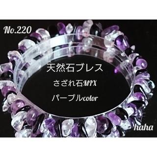 No.220-さざれ石MIXseries~パープル(ブレスレット/バングル)
