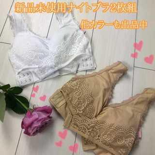 【お得2枚組】ナイトブラ育乳   ナイトブラ ホワイト&ベージュ L(ブラ)