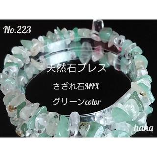 No.223-さざれ石MIXseries~グリーン(ブレスレット/バングル)