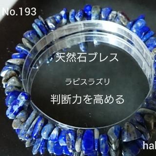No.193-ラピスラズリ(ブレスレット/バングル)
