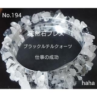 No.194-ブラックルチルクォーツ(ブレスレット/バングル)