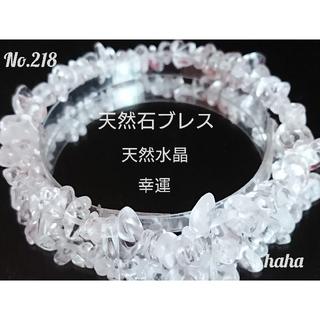 No.218-天然水晶(ブレスレット/バングル)