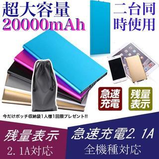 20000mAh 大容量  薄型 モバイルバッテリー ブルー(バッテリー/充電器)