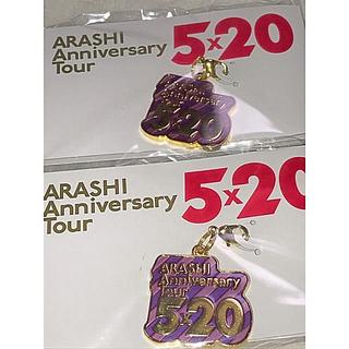 アラシ(嵐)の嵐 5×20 ツアー チャーム 紫(アイドルグッズ)