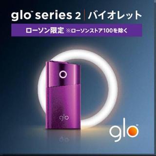 グロー(glo)の新品未開封 glo グロー送料込み 実質4500円 ローソン限定 パープル(タバコグッズ)