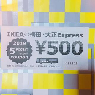 イケア(IKEA)のIKEAクーポン(ショッピング)