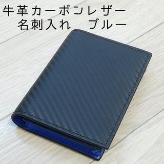 牛革カーボンレザー 名刺入れブルー(名刺入れ/定期入れ)