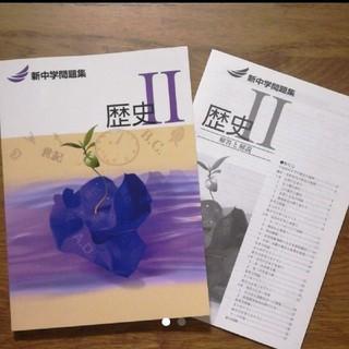 新中学問題集 歴史Ⅱ