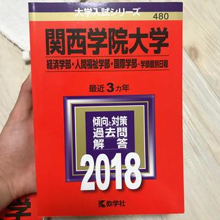 キョウガクシャ(教学社)の関西学院大学 赤本480   2018(参考書)