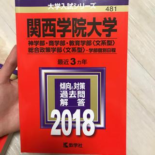 キョウガクシャ(教学社)の関西学院大学 赤本481  2018(参考書)