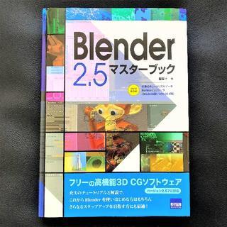 Blender 2.5マスターブック 3D CGソフトウェア 藤堂+ CUTT (コンピュータ/IT )