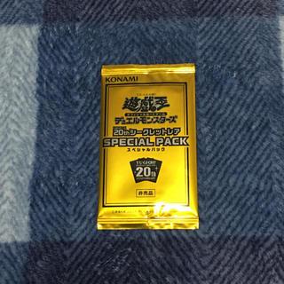 新品 遊戯王 20th シークレットレア スペシャルパック 非売品(シングルカード)