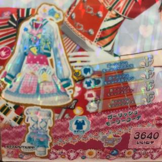 タカラトミーアーツ(T-ARTS)のガーリッシュモーリーコーデ(シングルカード)