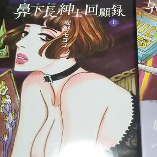 鼻下長紳士回顧録上下巻セット(女性漫画)