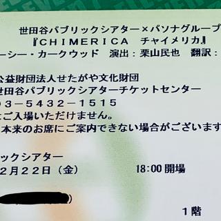 チャイメリカ チケット 1階席 田中圭 2月22日 世田谷(演劇)