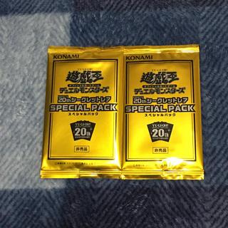 新品 遊戯王 20th シークレットレア スペシャルパック 2枚セット 非売品(シングルカード)