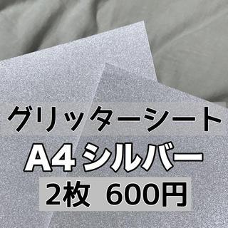 グリッターシート A4 シルバー2セット♡(アイドルグッズ)