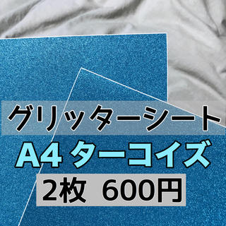 グリッターシート A4 ターコイズ 2枚セット♡(アイドルグッズ)