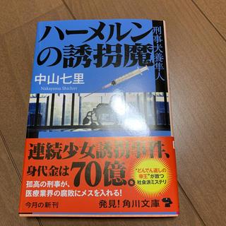 ハーメルンの誘拐魔 刑事犬養隼人(文学/小説)