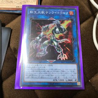 ユウギオウ(遊戯王)の転生炎獣サンライトウルフ(シングルカード)