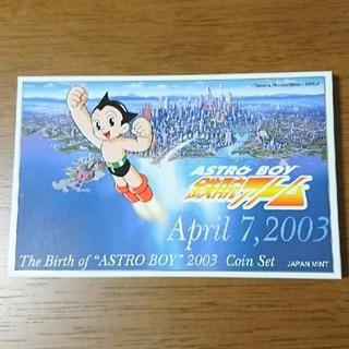 2003年 鉄腕アトム誕生記念貨幣セット(貨幣)