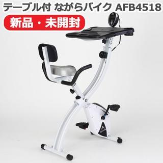 【新品】アルインコ テーブル付き ながらバイク AFB4518 エアロバイク(トレーニング用品)