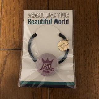 嵐 - ARASHI beautiful World ゴム