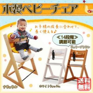 グローアップチェア ベビーチェア 椅子 子供用 ダイニングチェア 木製 食事(その他)