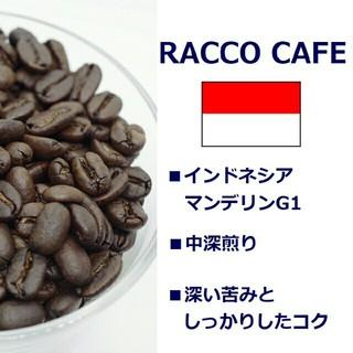 自家焙煎珈琲豆 マンデリン 200g(コーヒー)