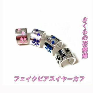 売れ筋品!BOX付き!さくら模様のイヤーカフ フェイクピアス ①ピンク(イヤーカフ)