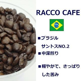 自家焙煎珈琲豆 ブラジル 500g(コーヒー)