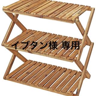 キャプテンスタッグ(CAPTAIN STAG)のイブタン様 専用 木製折り畳みラック2セット 1回のみ使用【キャプテンスタッグ】(テーブル/チェア)