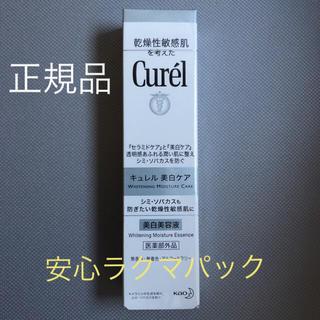 キュレル(Curel)の花王 キュレル 美白美容液 30g 1本(美容液)