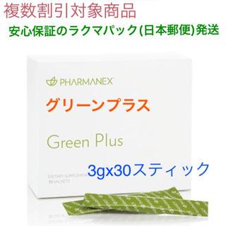 新品 ニュースキン ファーマネックス グリーン プラス ×1箱(箱なし発送)(青汁/ケール加工食品 )
