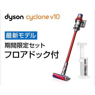 ダイソン(Dyson)のダイソン Dyson Cyclone V10 SV12FF OLB フロアドック(掃除機)