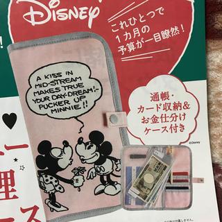 Disney - 新品 未開封 ディズニー ミッキー&ミニー マルチケース 雑誌付録