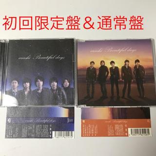 嵐 - 嵐CD  Beautiful days 初回限定盤 通常盤