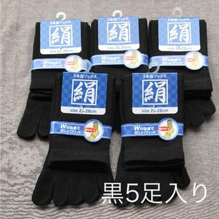 綿絹五本指ソックス25~28cm黒5足入り(ソックス)